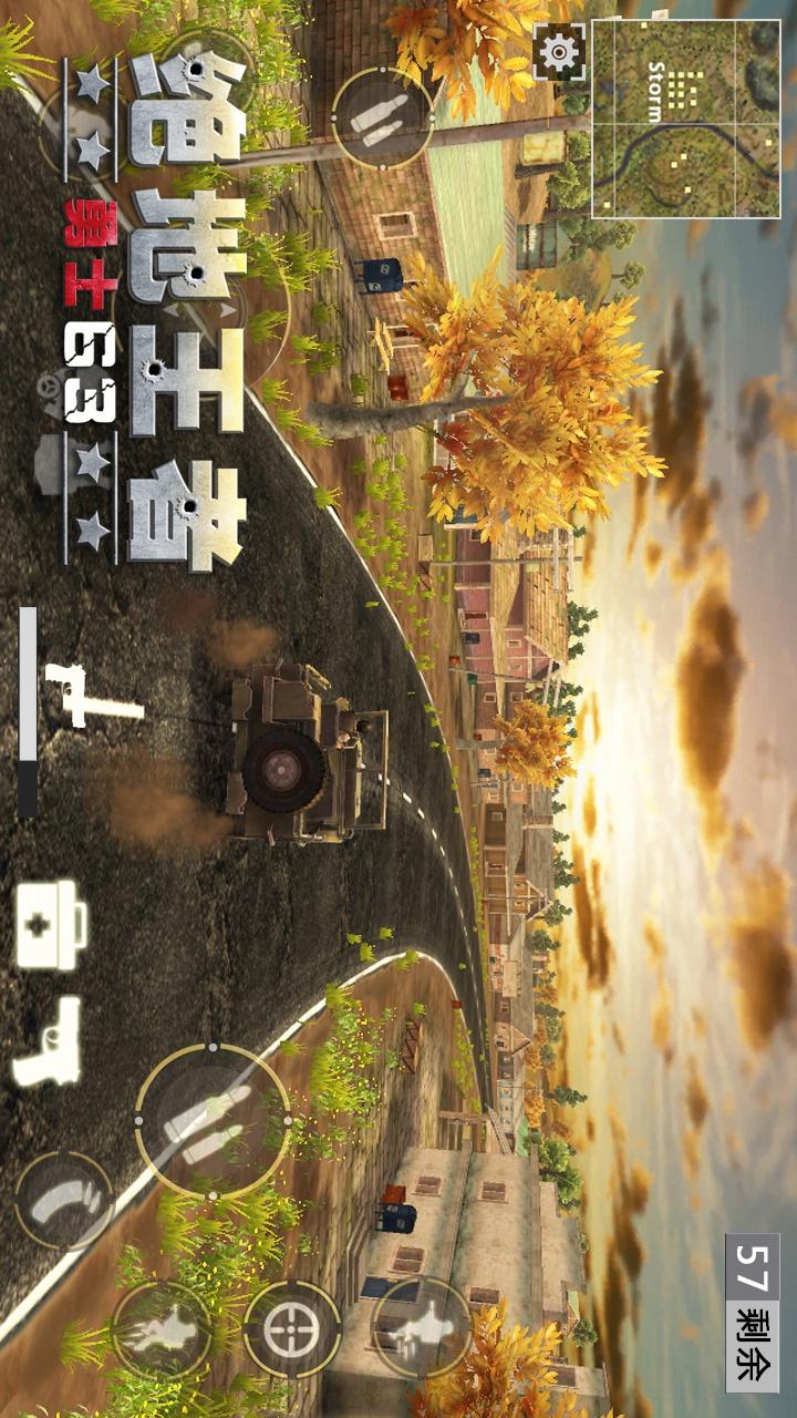 绝地王者:勇士63游戏截图