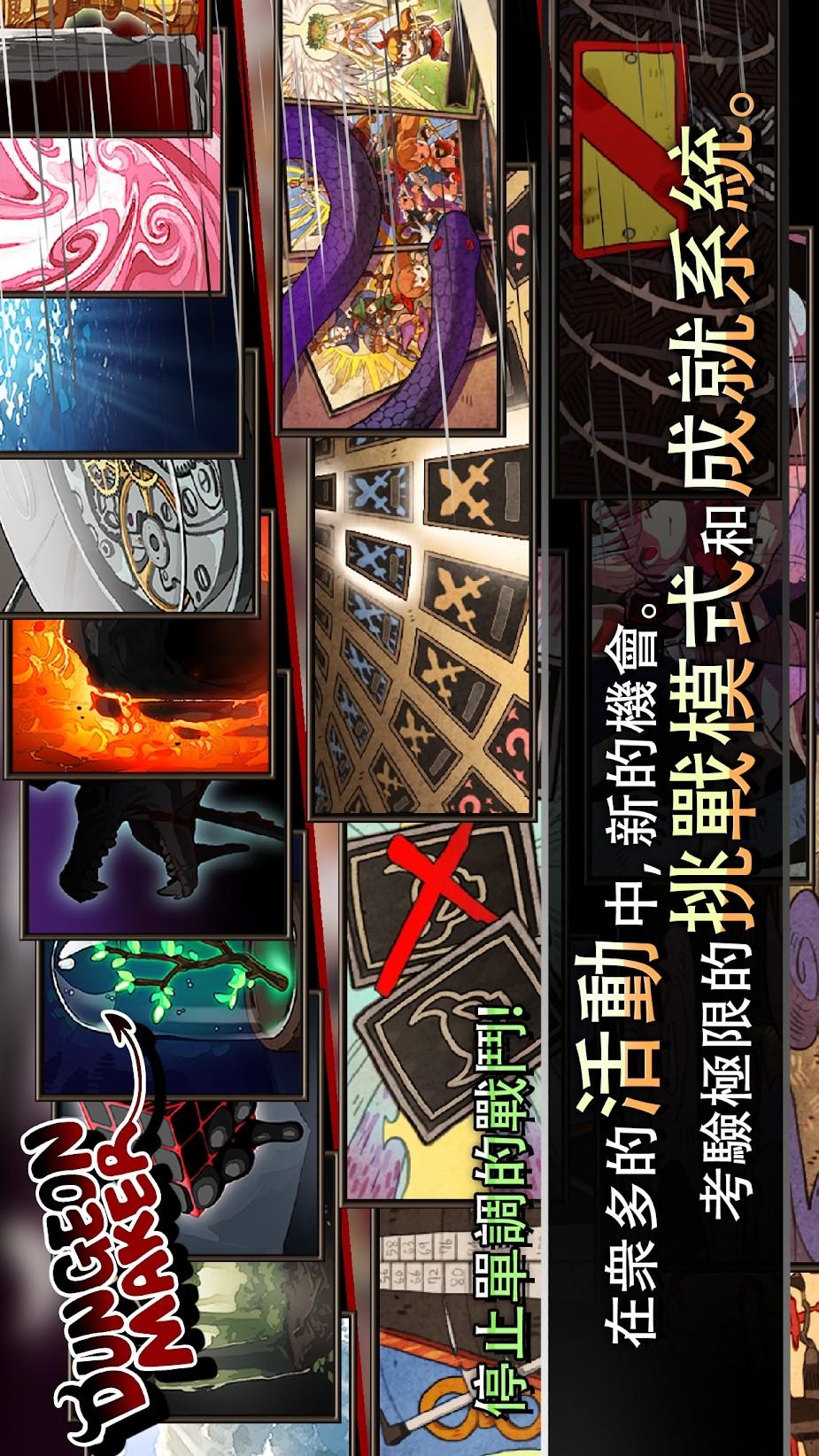 地牢制造者官方版游戏截图