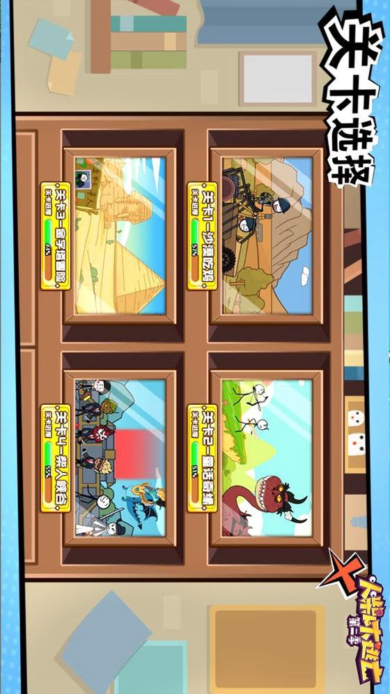 火柴人大逃亡第二季游戏截图