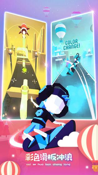 滑板色彩冲浪游戏截图