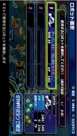 战斗机器人之魂游戏截图