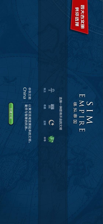 模拟帝国游戏截图