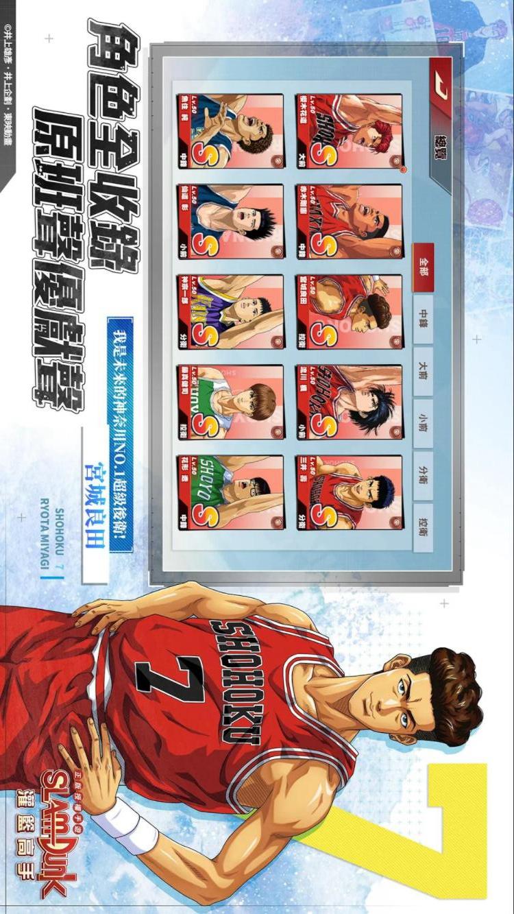 灌篮高手(国际服)游戏截图