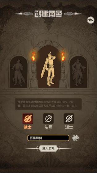 传奇之旅游戏截图