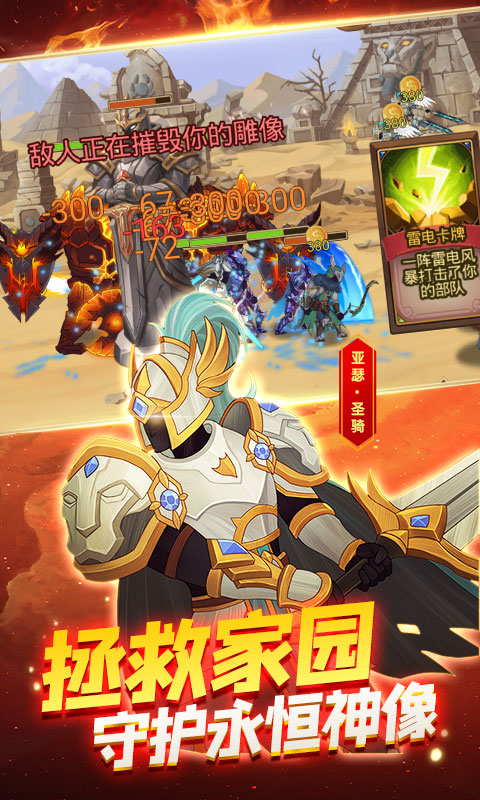 火柴人战争3游戏截图