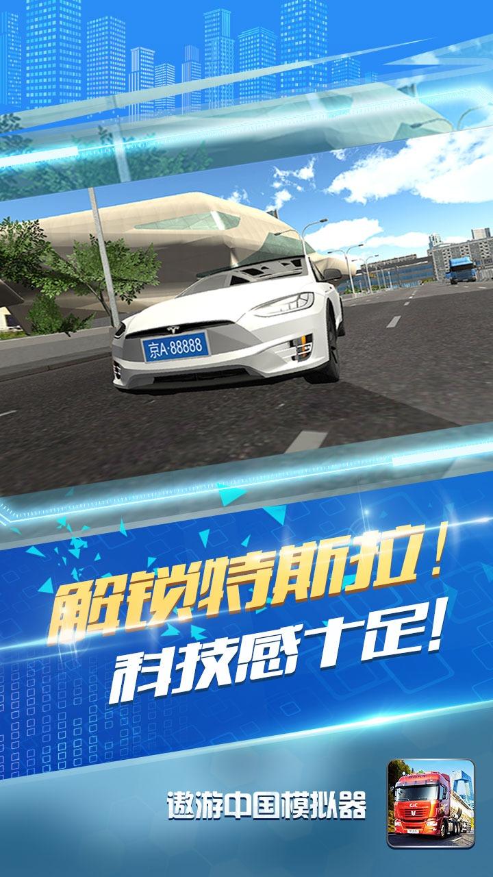 遨游中国模拟器游戏截图