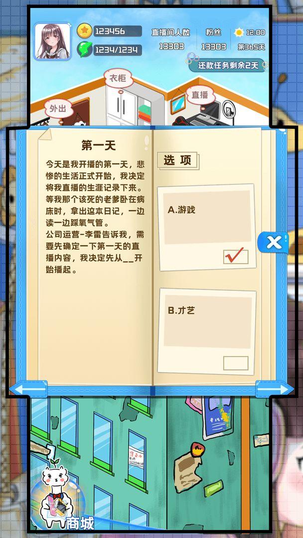 主播日记游戏截图