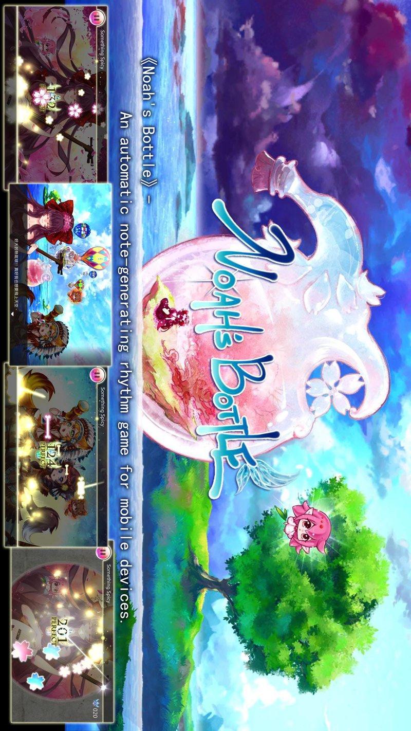 诺亚之瓶(音乐空间上限增加)游戏截图