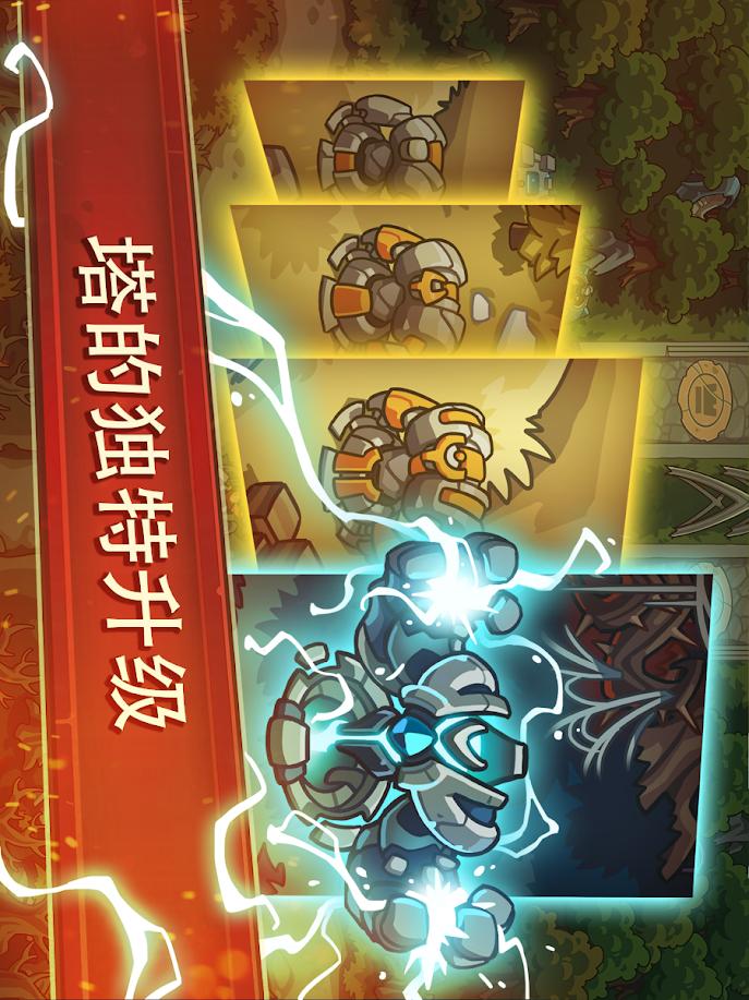 帝国勇士高级版游戏截图