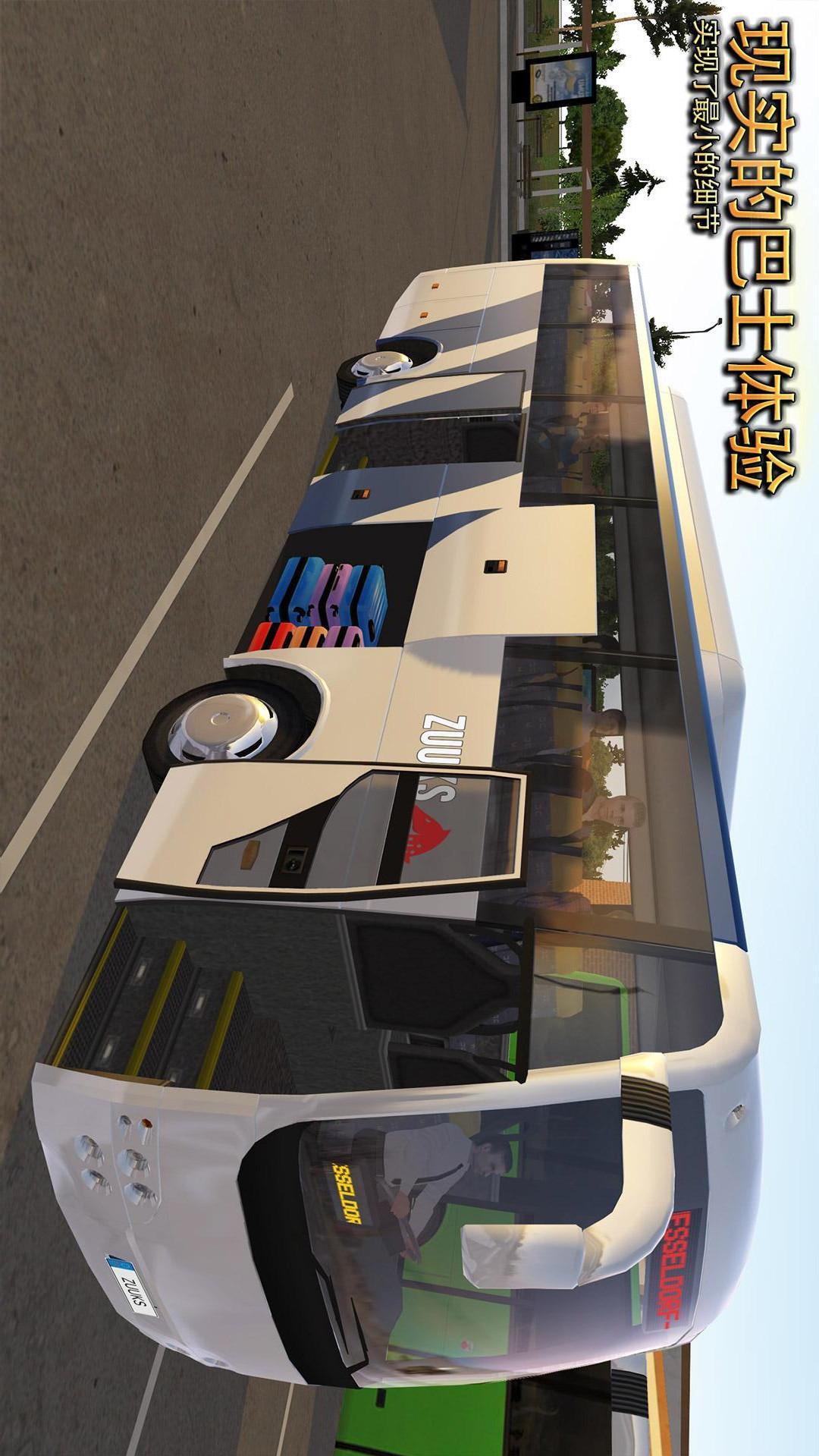 公交公司模拟器游戏截图