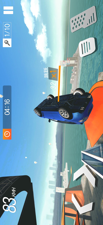 城市飞车游戏截图