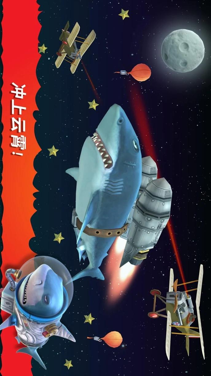 饥饿鲨:进化国际服(新猎物)游戏截图