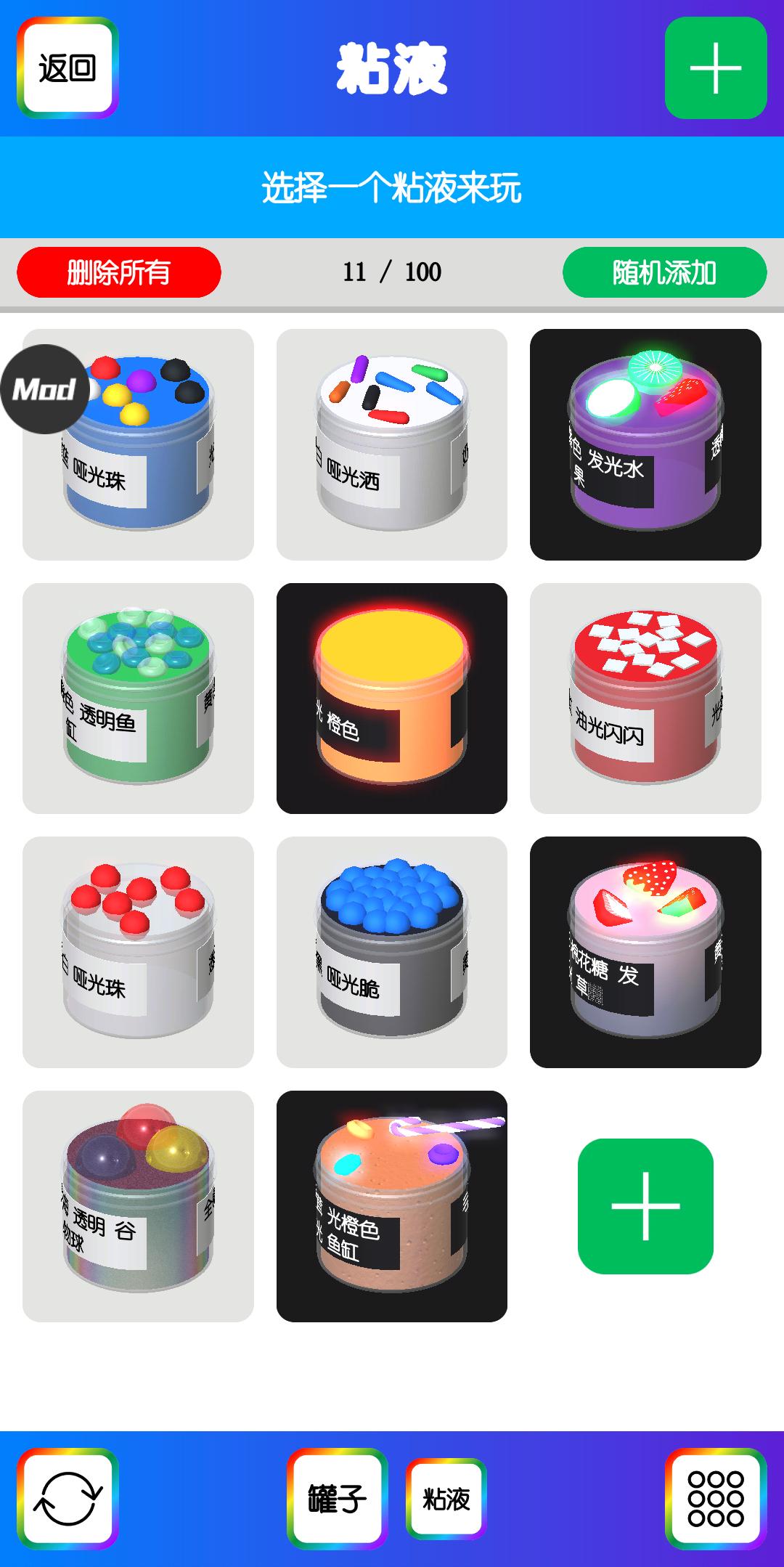 快清理:粘液模拟器汉化(追风汉化组)游戏截图