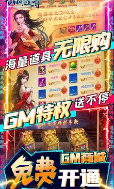 仙风道骨变态版-GM版