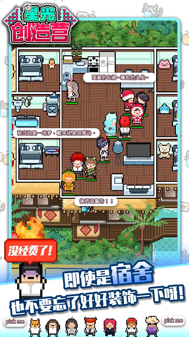 星光创造营破解版中文游戏截图
