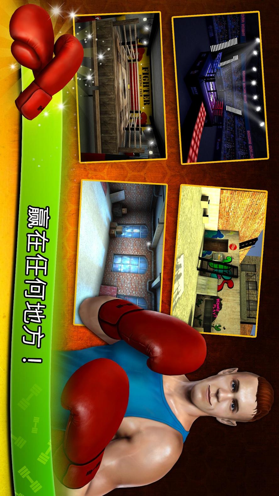 健身模拟器游戏截图