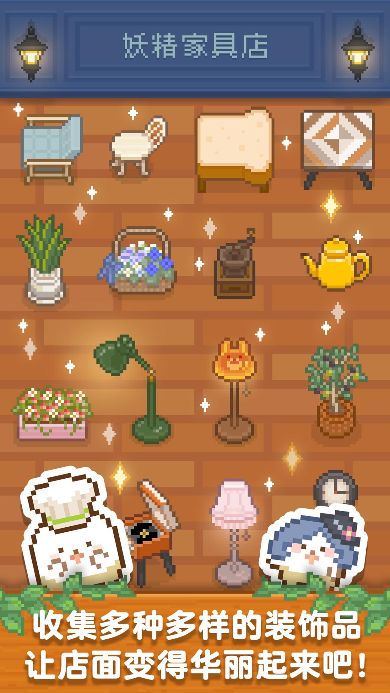 妖精面包房游戏截图