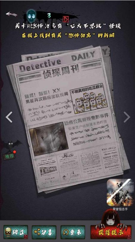 恐怖公寓游戏截图