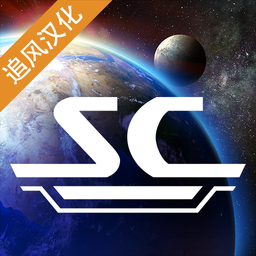 星舰指挥官:战争与贸易汉化(追风汉化组)图标