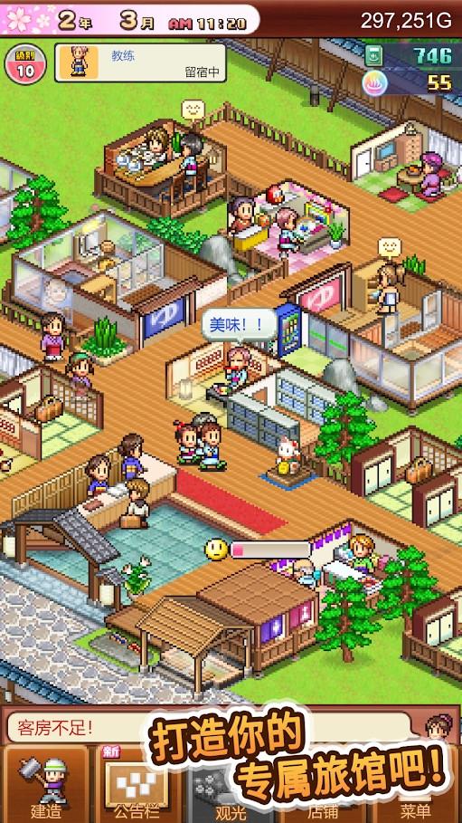 温泉物语2游戏截图