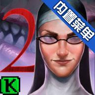 邪恶修女2(内置菜单)图标