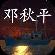 鬼船邓秋平v1.0.0 安卓修改版
