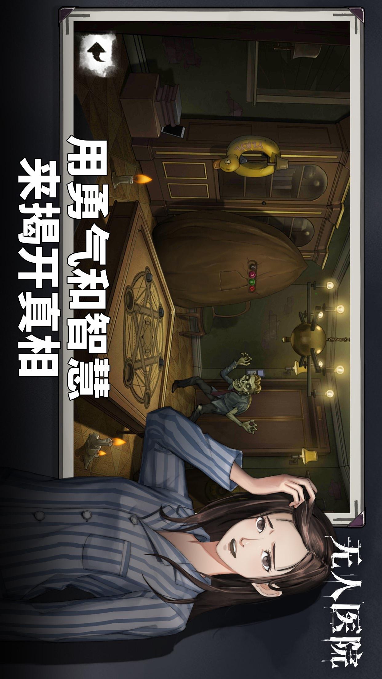 密室逃脱绝境系列9无人医院游戏截图