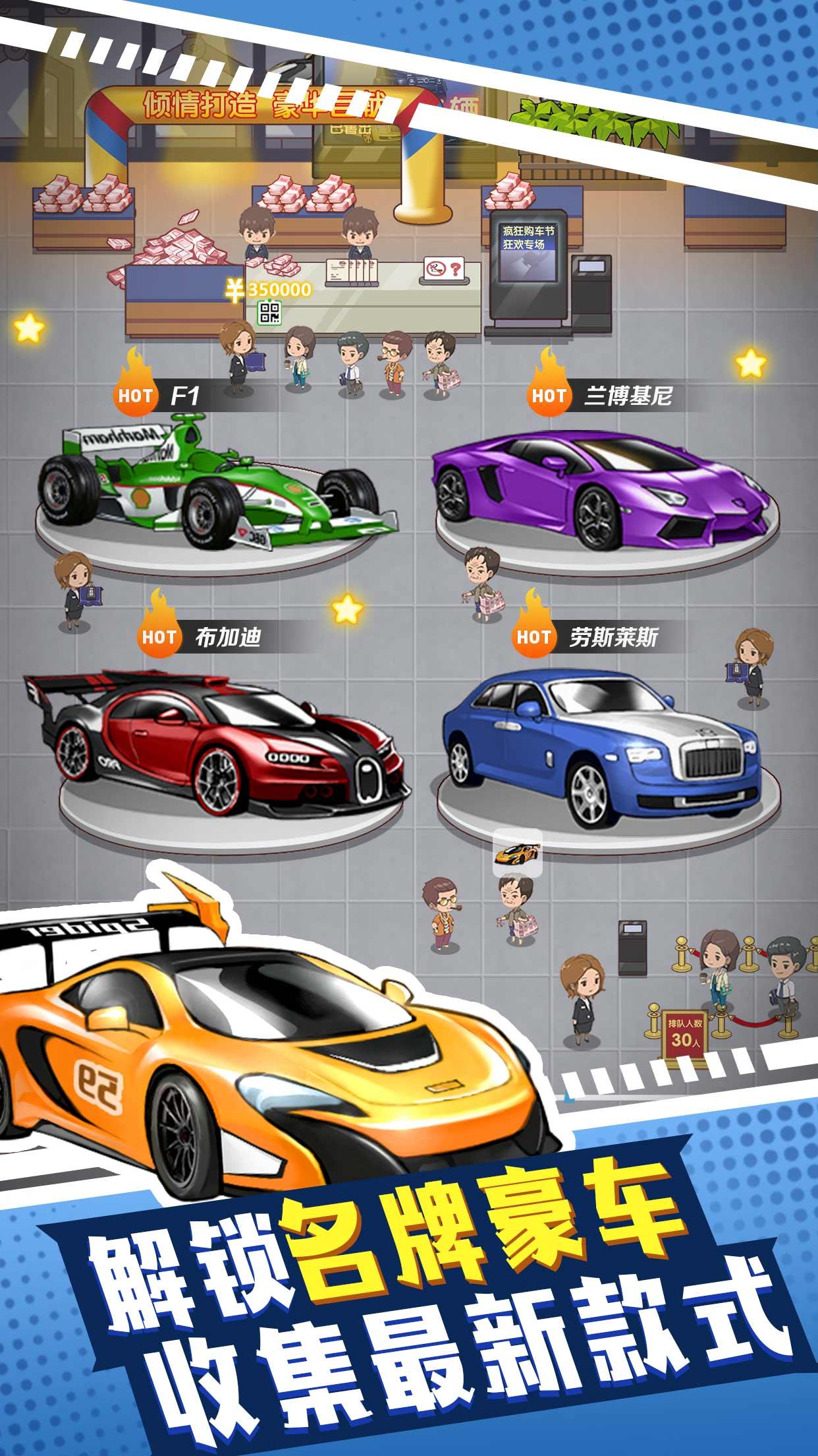 传奇汽车公司游戏截图