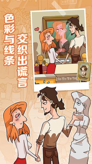 董小姐的十段恋爱游戏截图
