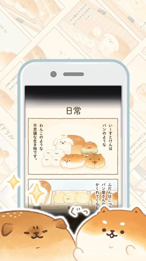 胖胖面包犬游戏截图