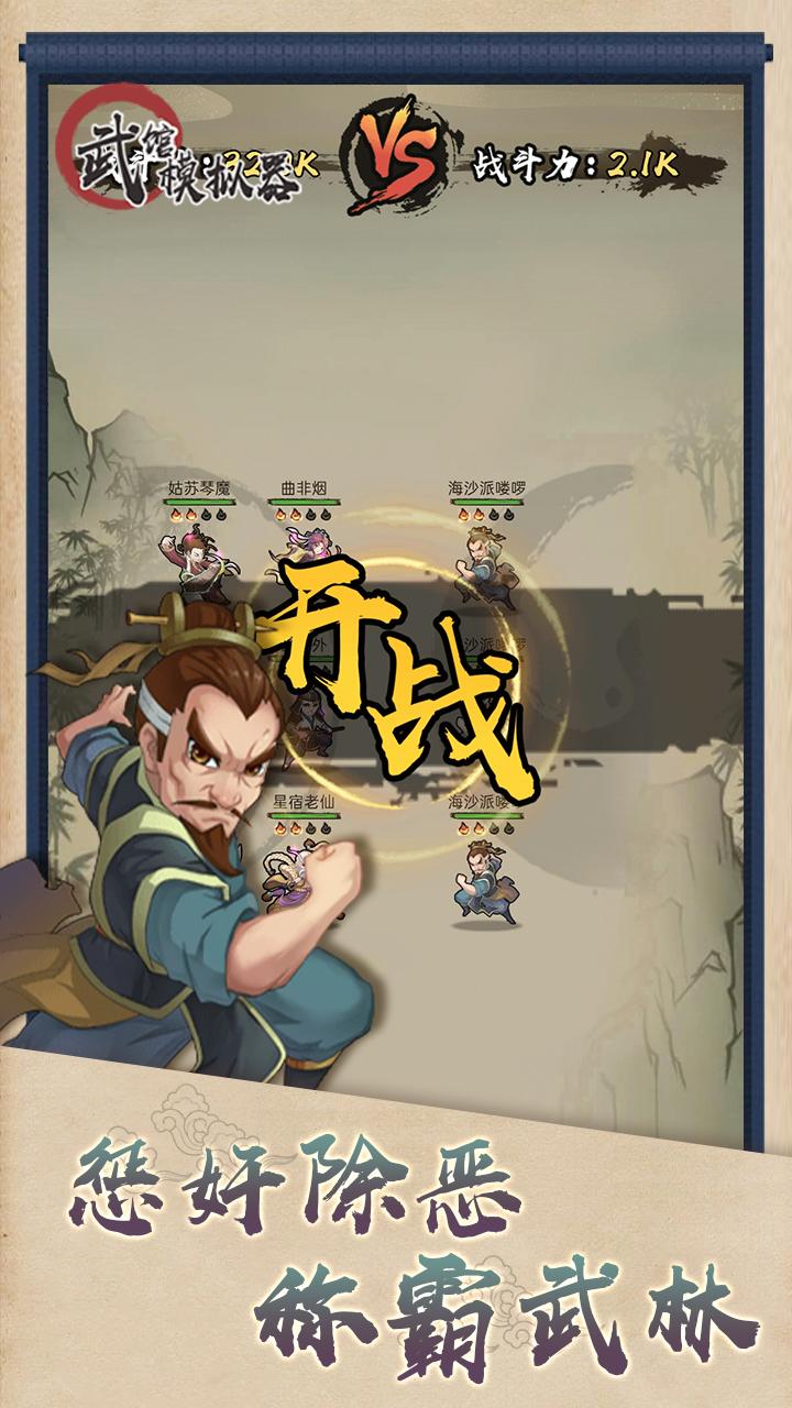 武馆模拟器游戏截图