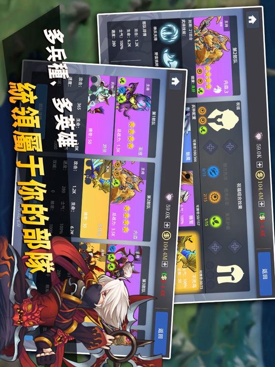 征与伐:英雄战略游戏截图