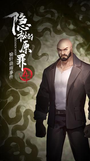 隐秘的原罪4—愉轩蛊雨事件游戏截图