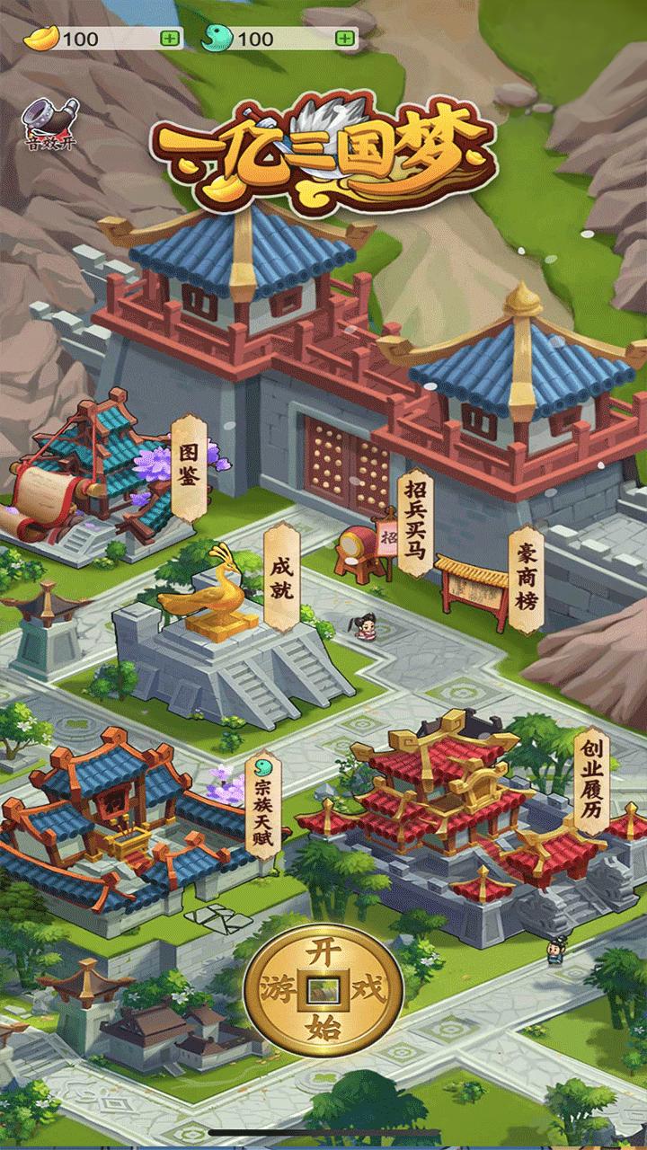 一亿三国梦游戏截图