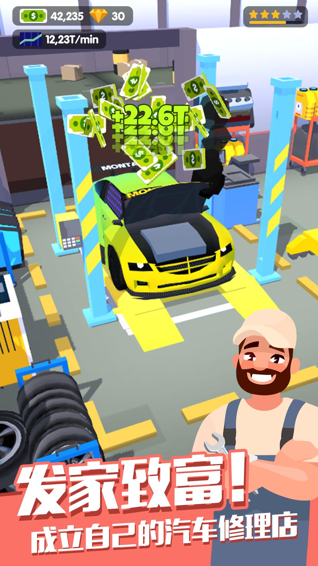 修车厂大亨游戏截图