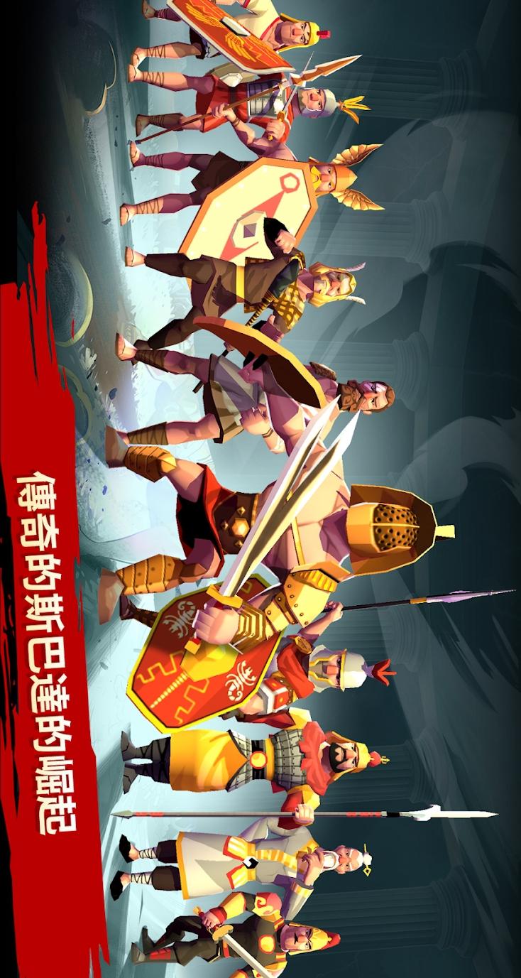 特洛伊战争:斯巴达战士游戏截图