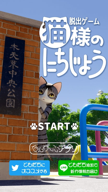 猫的日常游戏截图