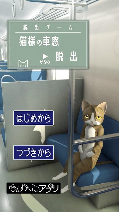 从车窗逃脱的猫游戏截图