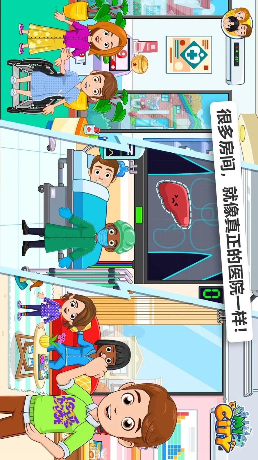 我的城市:医院游戏截图