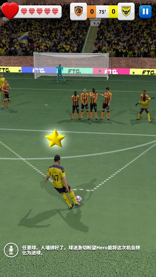 足球英雄2(内置菜单)游戏截图