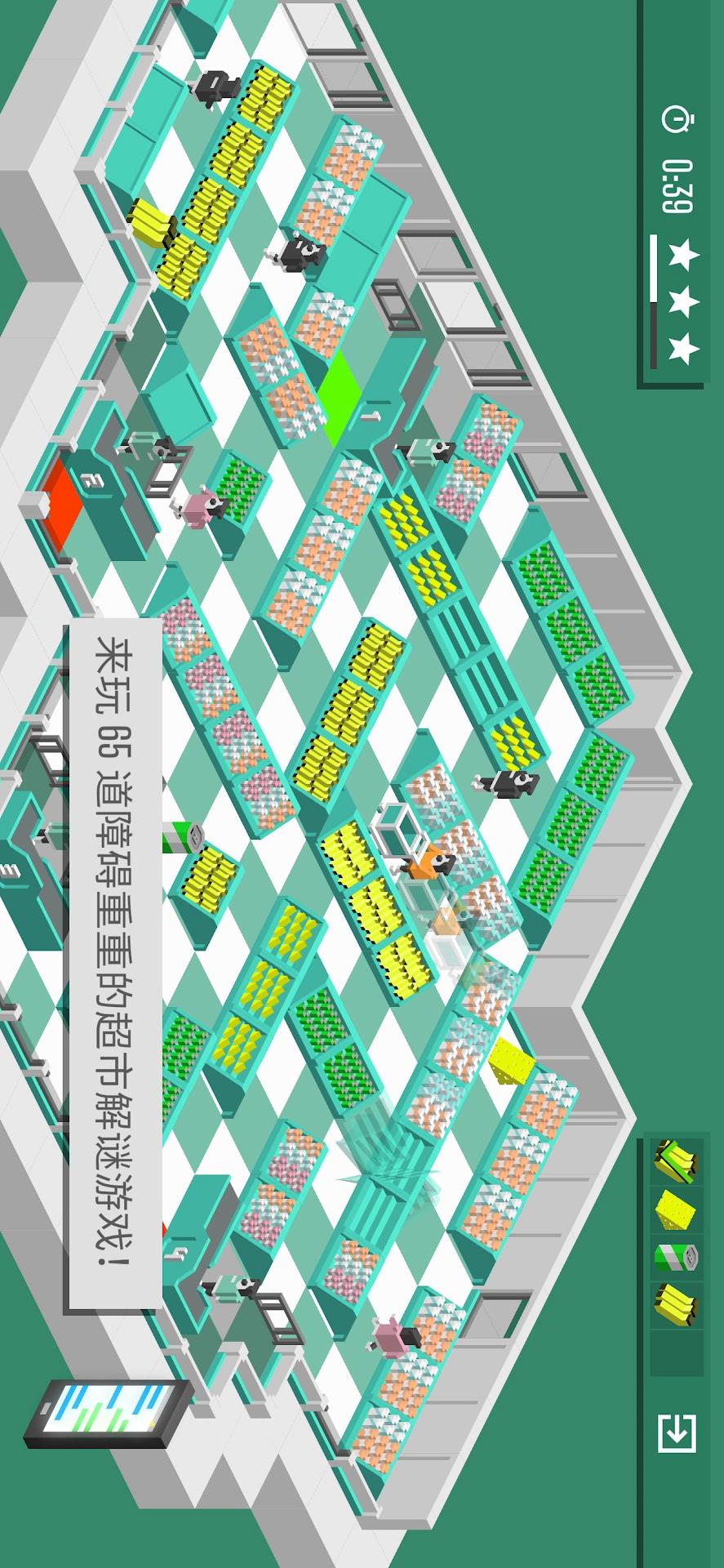 超市之旅游戏截图