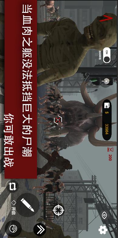 尸潮-巨兽挑战游戏截图