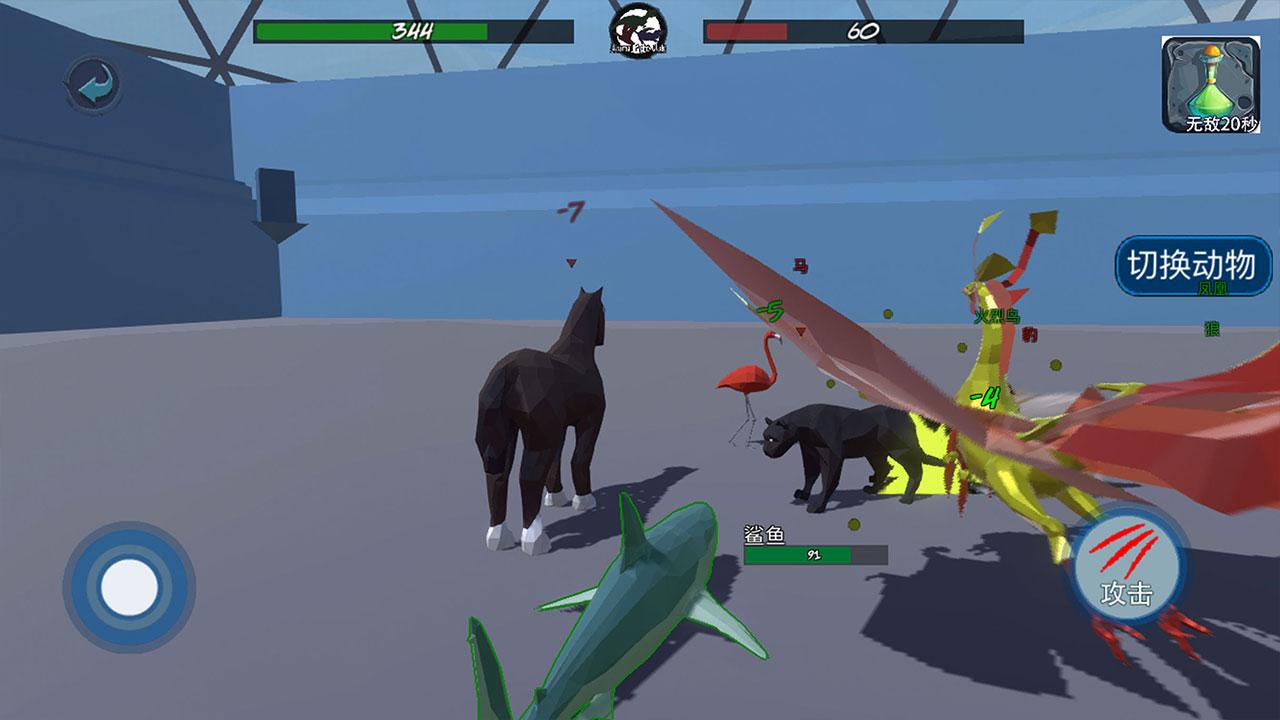 动物融合大乱斗游戏截图
