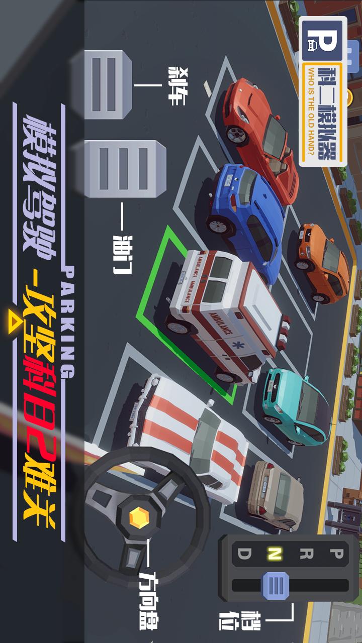 科二模拟器游戏截图