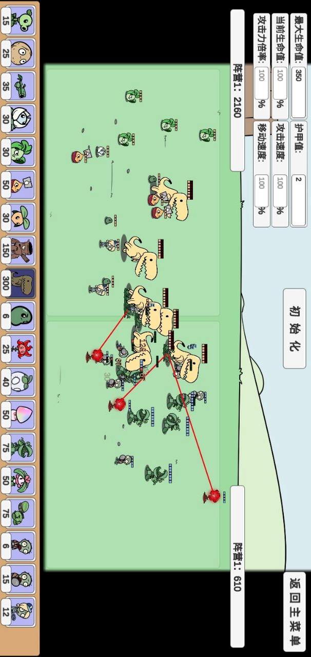 植物大战僵尸BD版(该游戏由B站UP主宅宅萝卜提供)游戏截图
