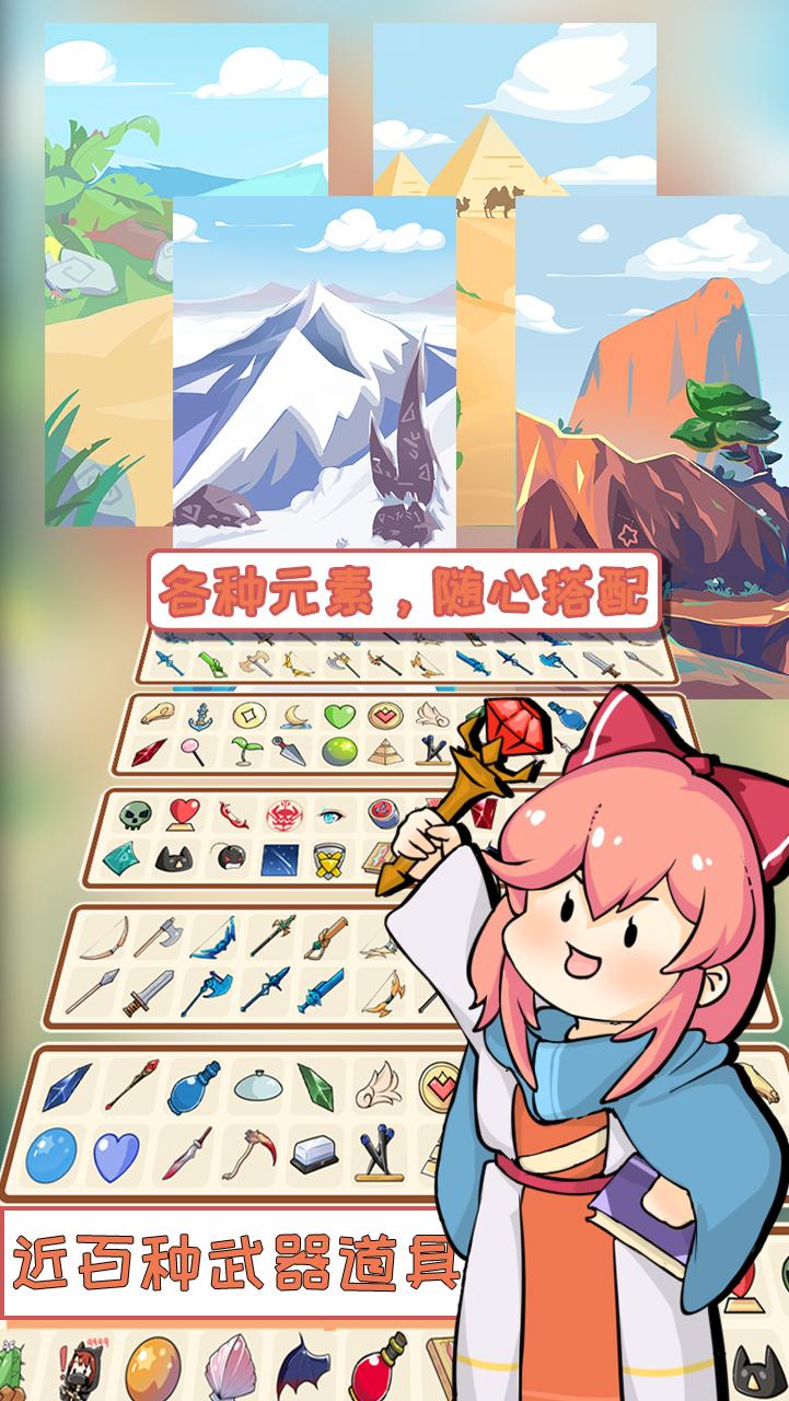 梦幻旅人游戏截图