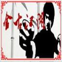 金庸群侠传金古江湖图标