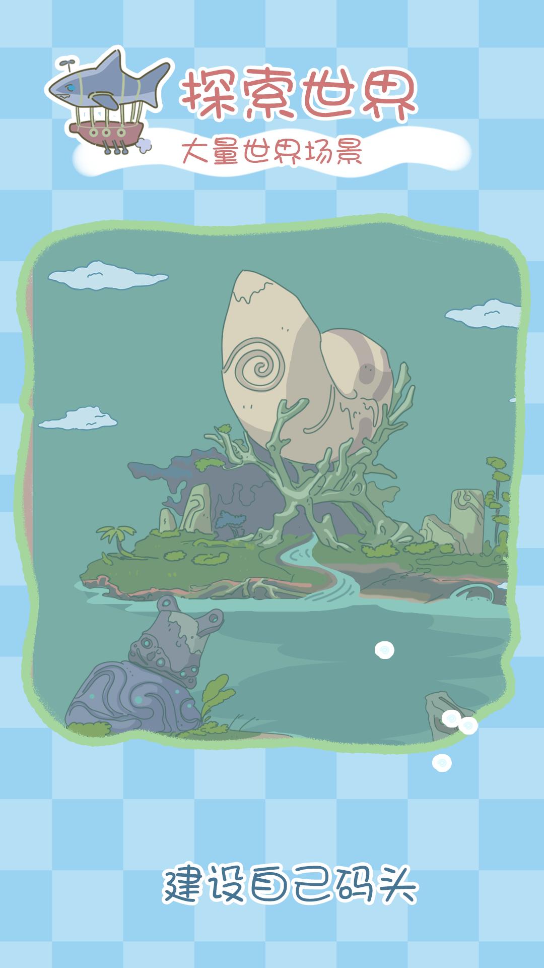 水族物语游戏截图