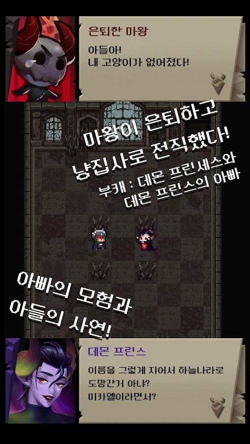 退休魔王想要和猫一起生活游戏截图