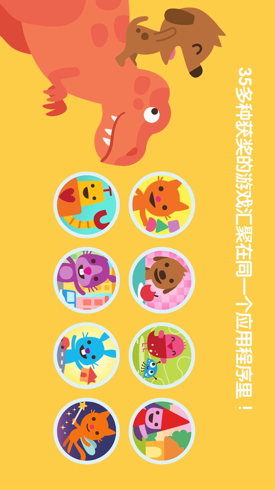 Sago迷你游戏世界游戏截图